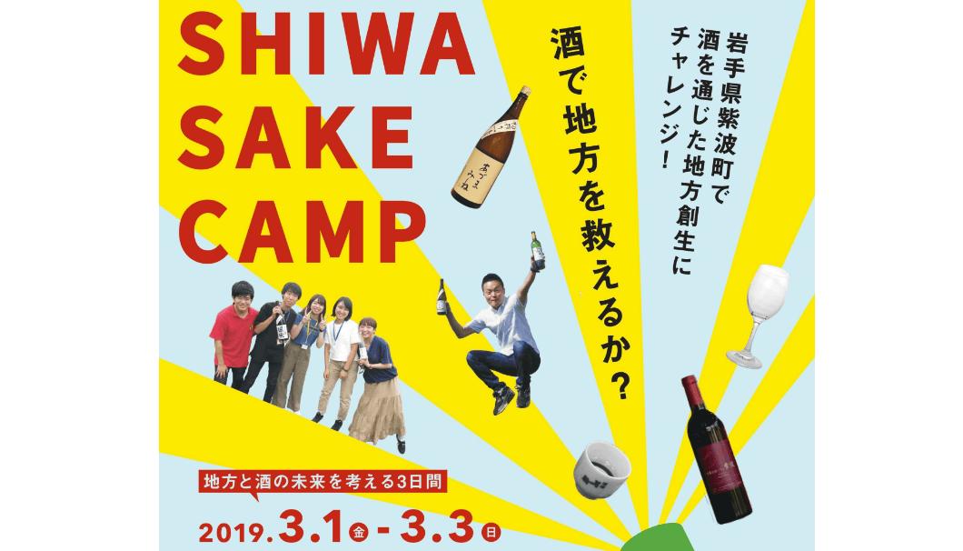 SHIWA SAKE CAMPの告知画像