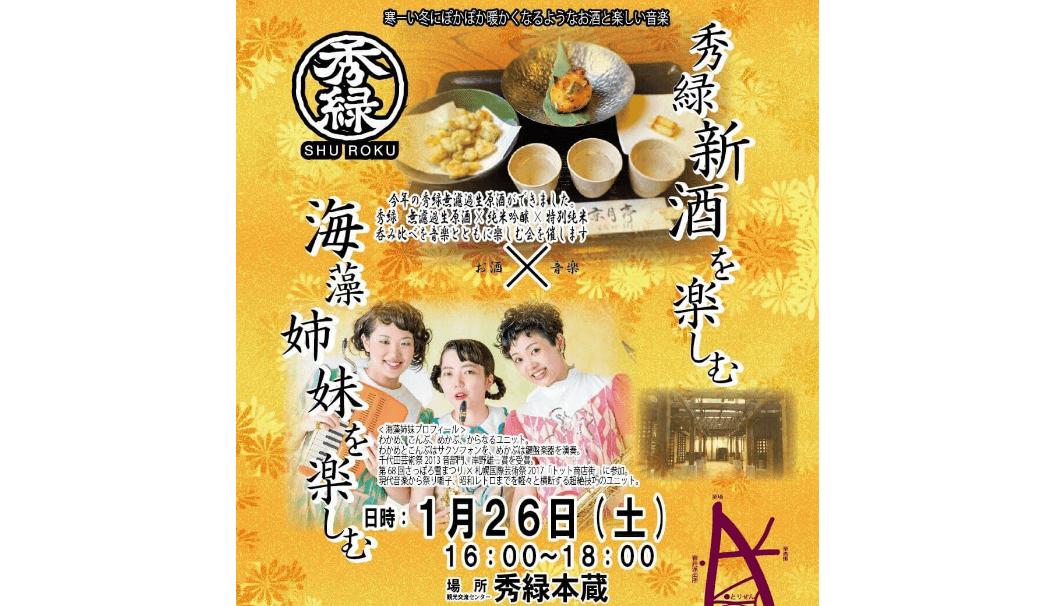「秀緑新酒を楽しむ×海藻姉妹を楽しむ~日本酒の香りと音楽の調べ~」の告知画像