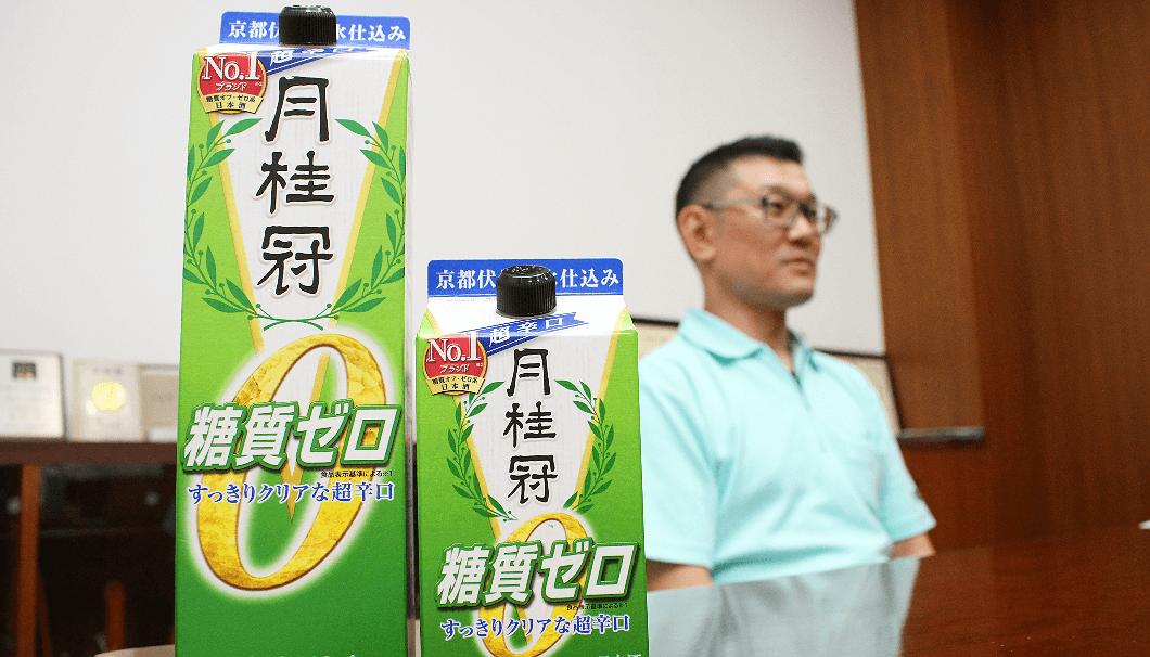 糖質ゼロの日本酒。月桂冠が業界に先んじて開発・販売した