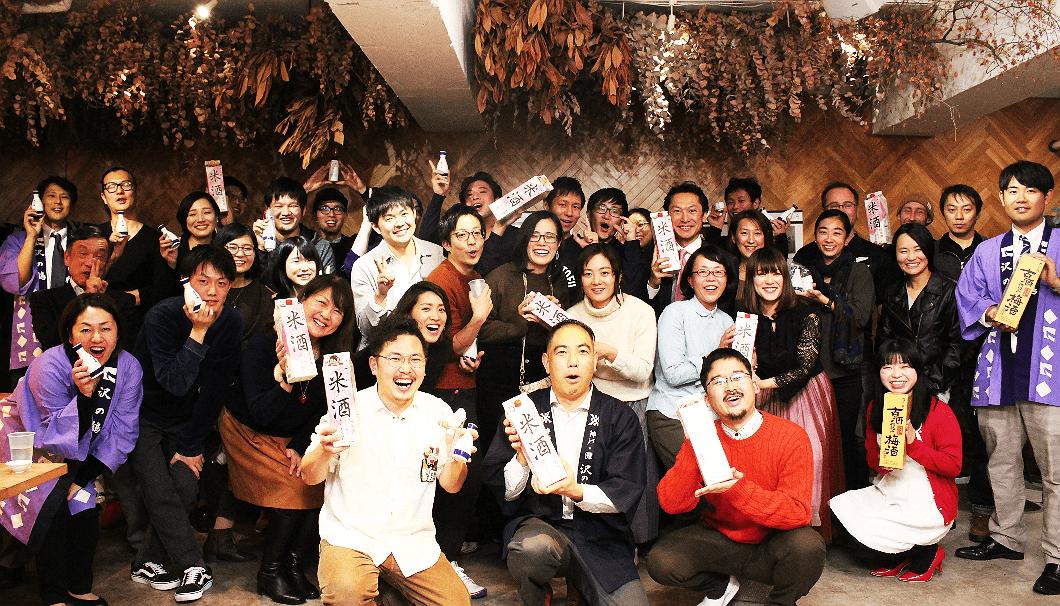 「沢の鶴×熱燗DJつけたろう」の熱燗イベントの集合写真
