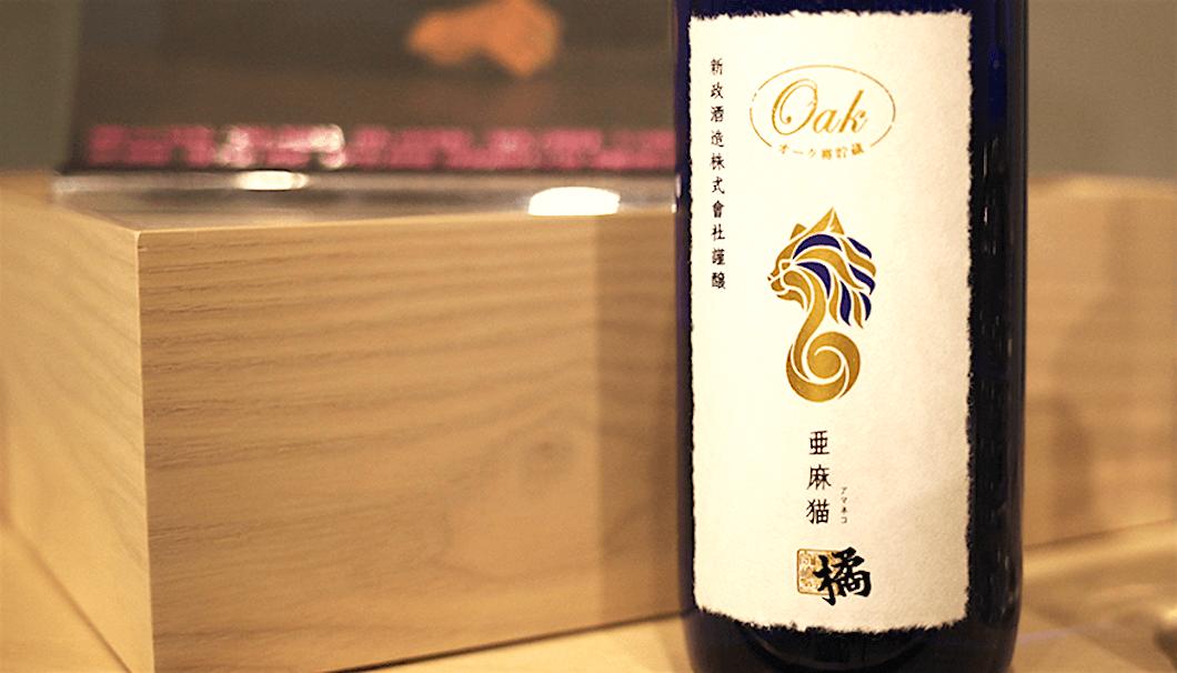 亜麻猫橘のボトル
