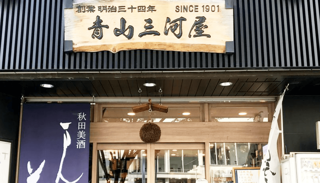 青山三河屋川島商店の店舗外観