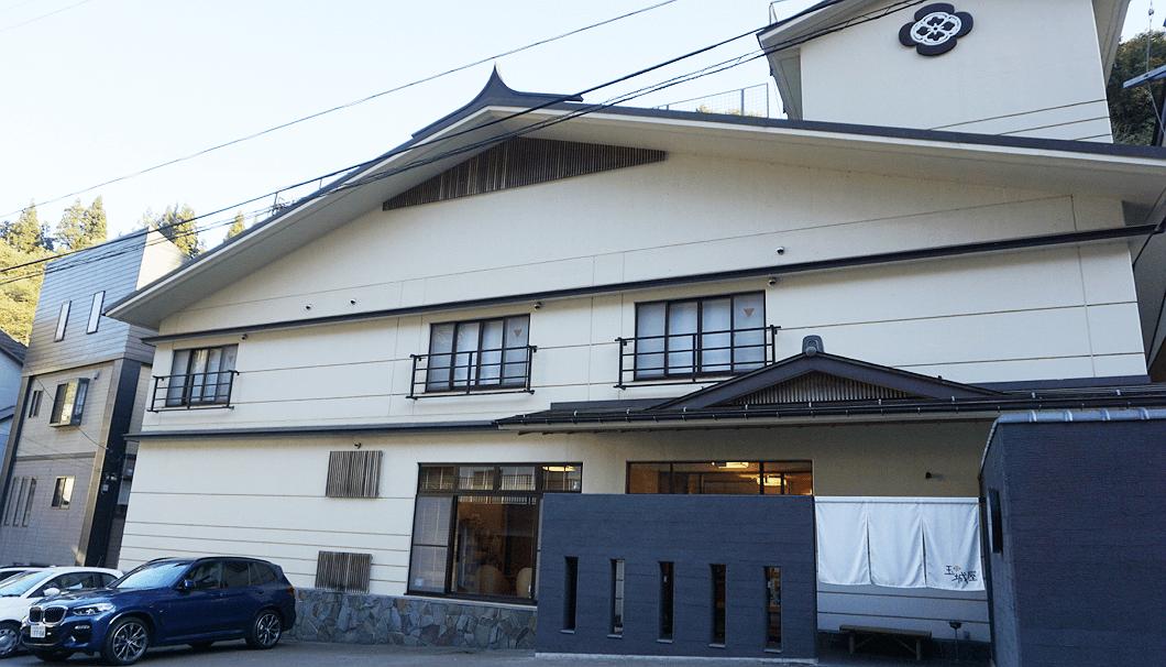 松之山温泉「酒の宿玉城屋」の外観