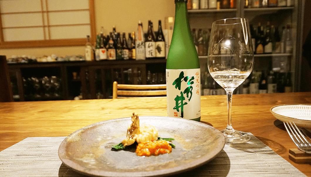 「鱈の白子ソテー、ほうれん草、トマト」×「松乃井」