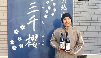 三千櫻酒造の蔵元杜氏・山田耕司さん