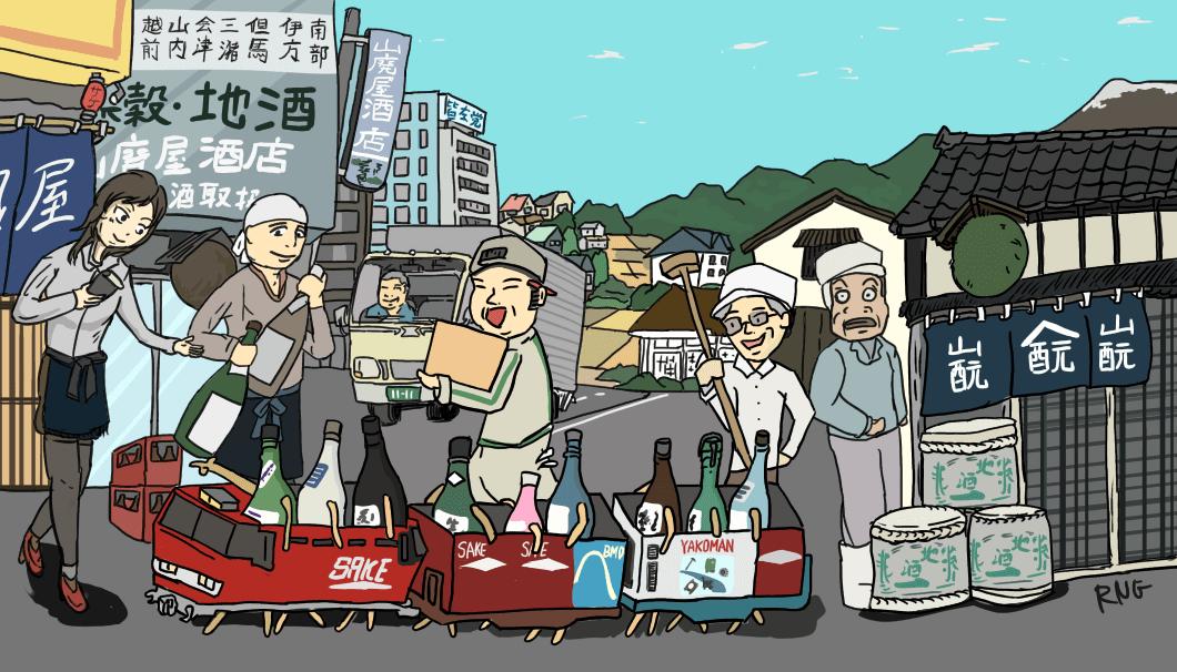 生酒の流通に関する考察記事のアイキャッチ画像