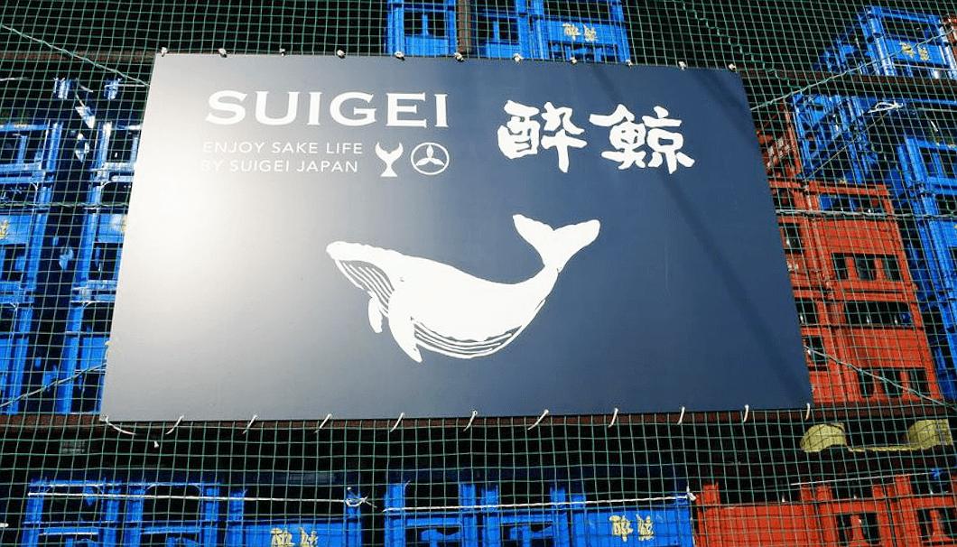 酔鯨酒造のシンボル、クジラのイラスト