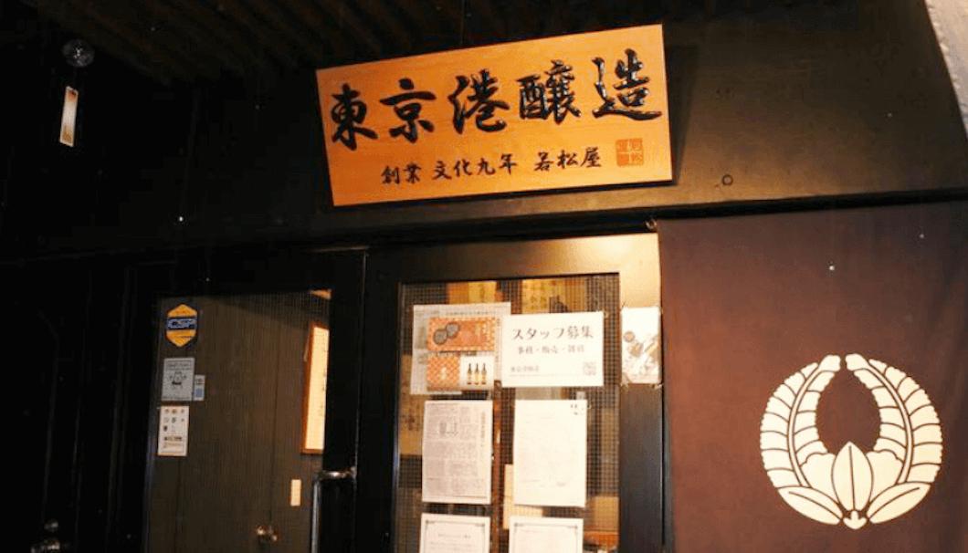 東京港醸造の外観