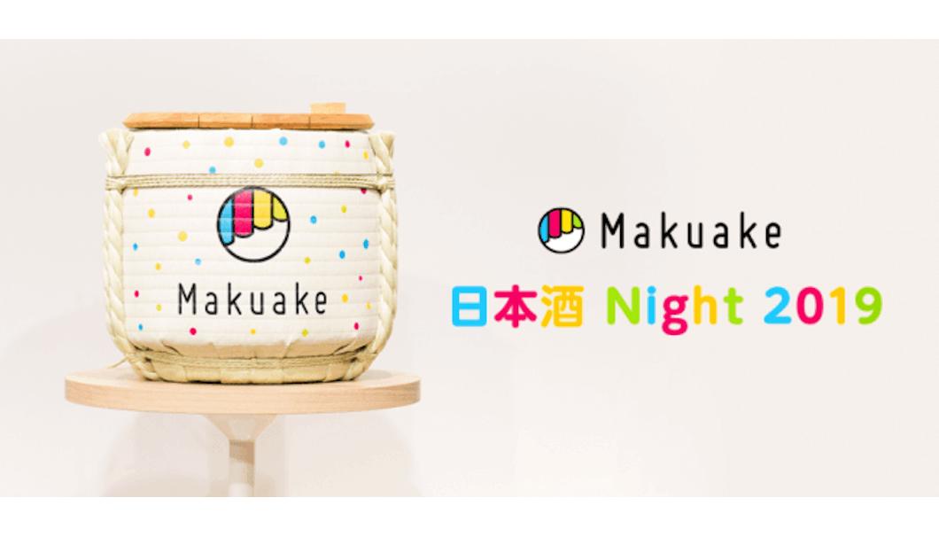 「makuake 日本酒 night」の画像