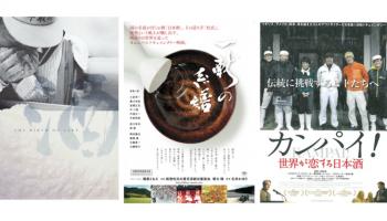 映画『THE BIRTH OF SAKE』『一献の系譜』『カンパイ 世界が恋する日本酒』
