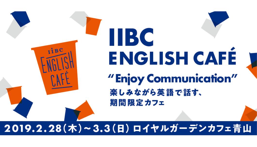 IIBC ENGLISH CAFÉ