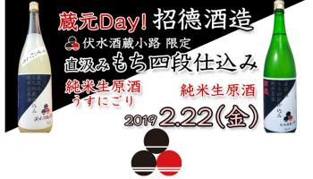 京都「伏水酒蔵小路」が招德酒造(京都市伏見区)を招いた「蔵元Day!」の告知画像