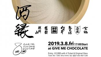 「GIVE ME fun SAKE, fun TIME 2019」イベントフライヤー