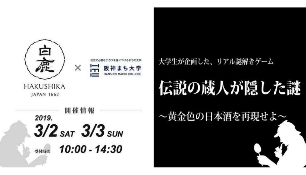 白鹿ロゴ+「伝説の蔵人が残した謎」~黄金色の日本酒を再現せよ~フライヤー