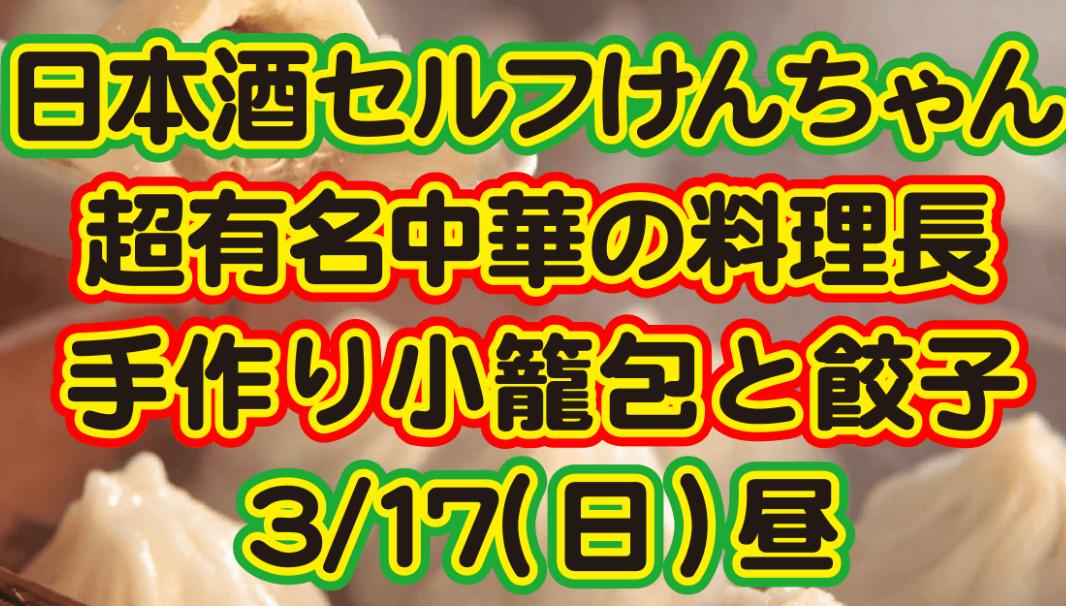 小籠包の写真の上に「日本酒セルフけんちゃん超有名中華の料理長手作り小籠包と餃子」のテキスト
