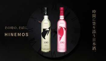 時間に寄り添う日本酒「HINEMOS」