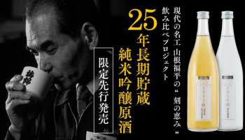 現代の名工・山根福平氏が醸した25年長期貯蔵純米吟醸原酒