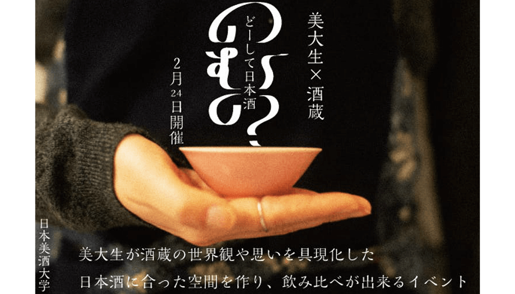 日本酒美酒大学「どーして日本酒のむの...?」