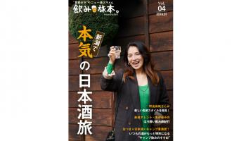 女優・野波麻帆さんの新潟での本気の日本酒旅を特集した「飲み旅本。Powered by 旅色」vol.4