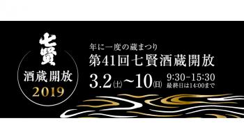 七賢 酒蔵開放2019