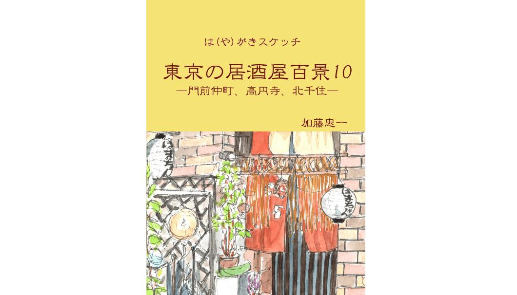 『は(や)がきスケッチ 東京の居酒屋百景10』Amazon Kindle版(著:加藤忠一)の表紙