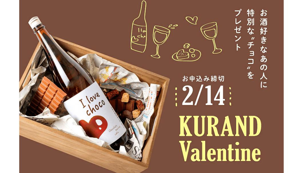 チョコレートを楽しむための日本酒「I love choco」