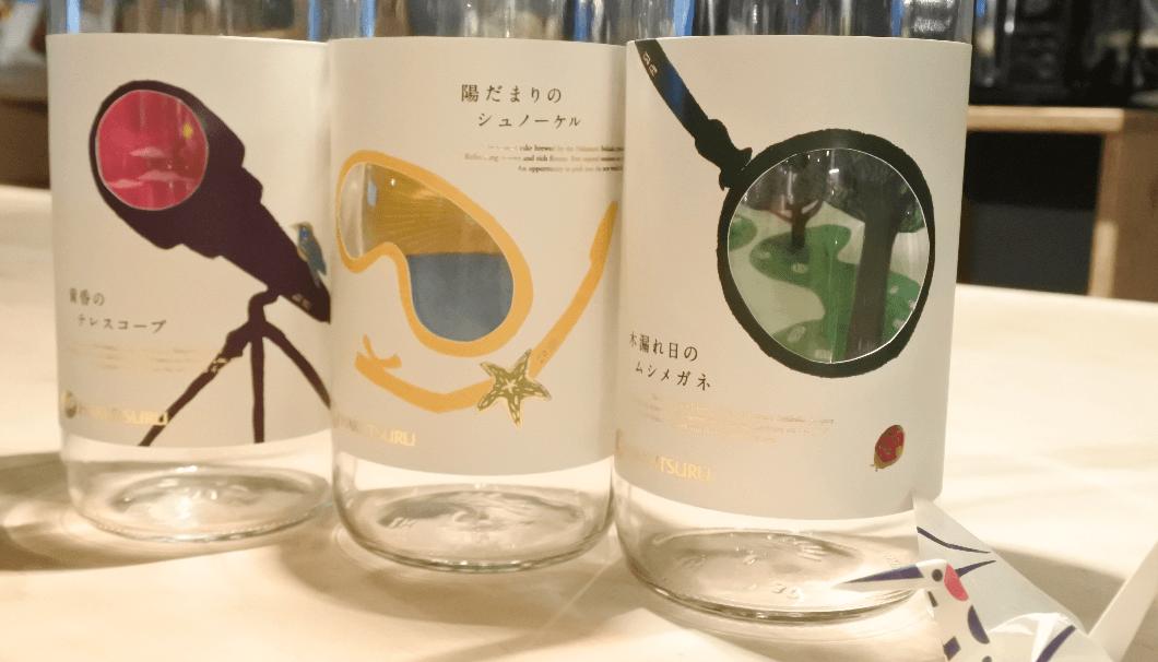 別鶴プロジェクト「黄昏のテレスコープ」「陽だまりのシュノーケル」「木漏れ日のムシメガネ」