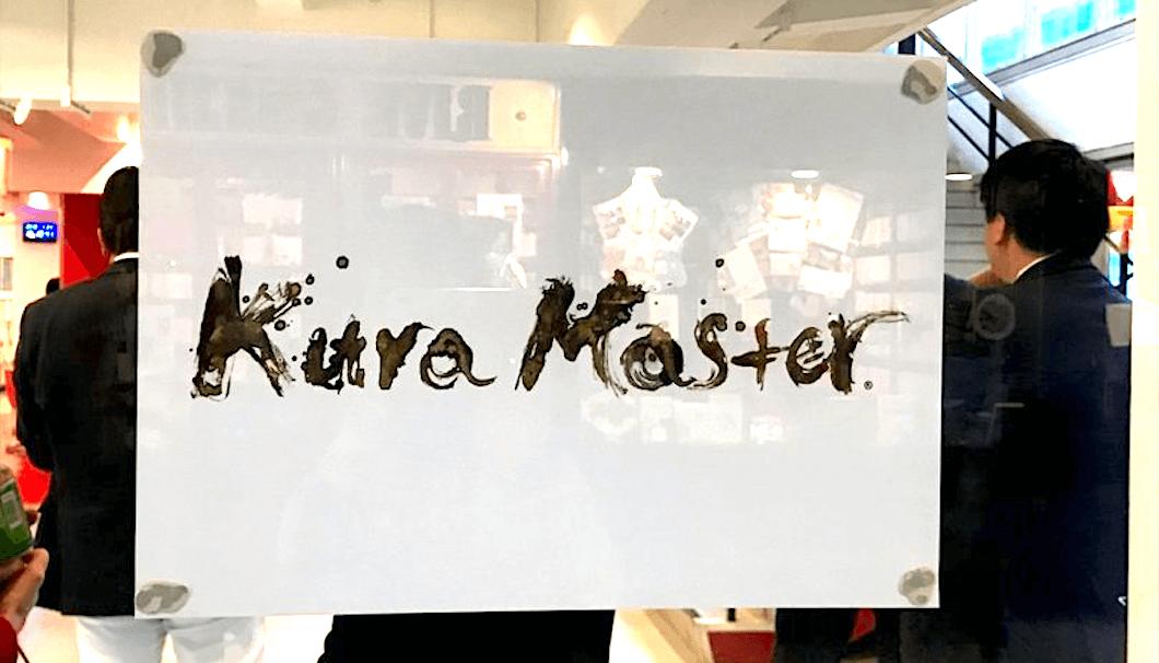 「Kura Master」記者発表会のポスター