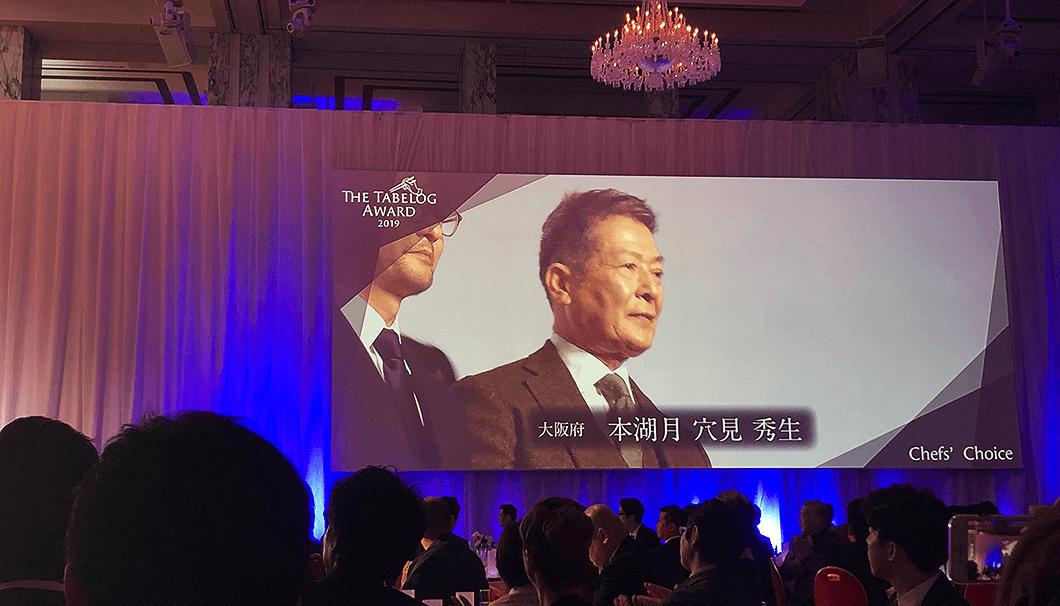 料理人が最も尊敬する料理人を選ぶ「シェフズ チョイス(Chefs' Choice)」を受賞した大阪の日本料理店「本湖月」の穴見秀生さん
