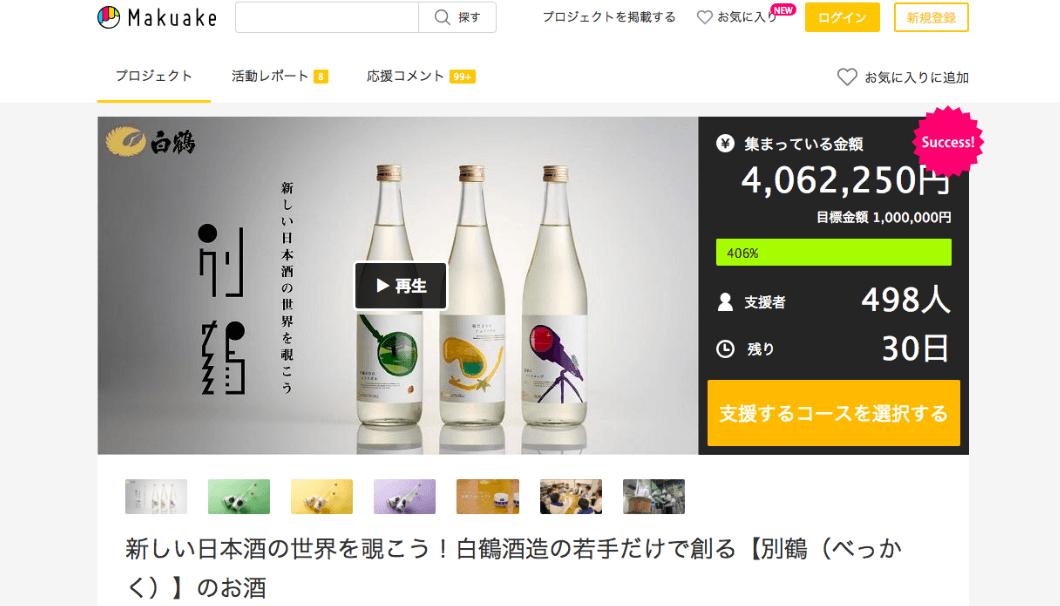 白鶴酒造「別鶴プロジェクト」プロジェクトページ