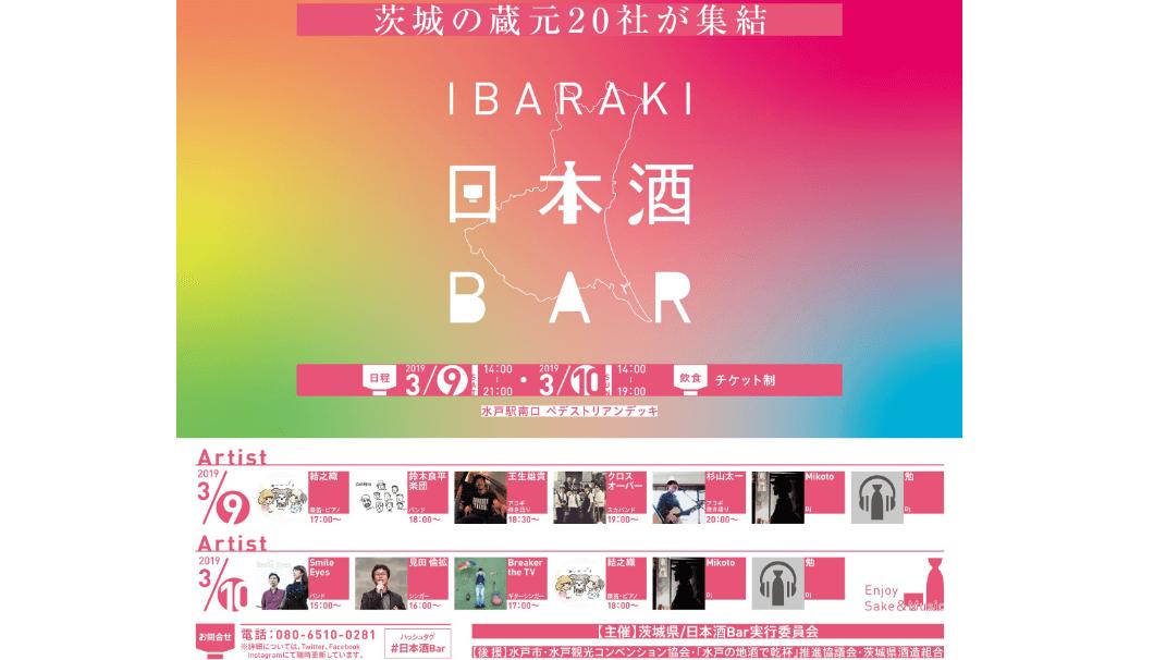 茨城の地酒25種類が楽しめるイベントの広告画像