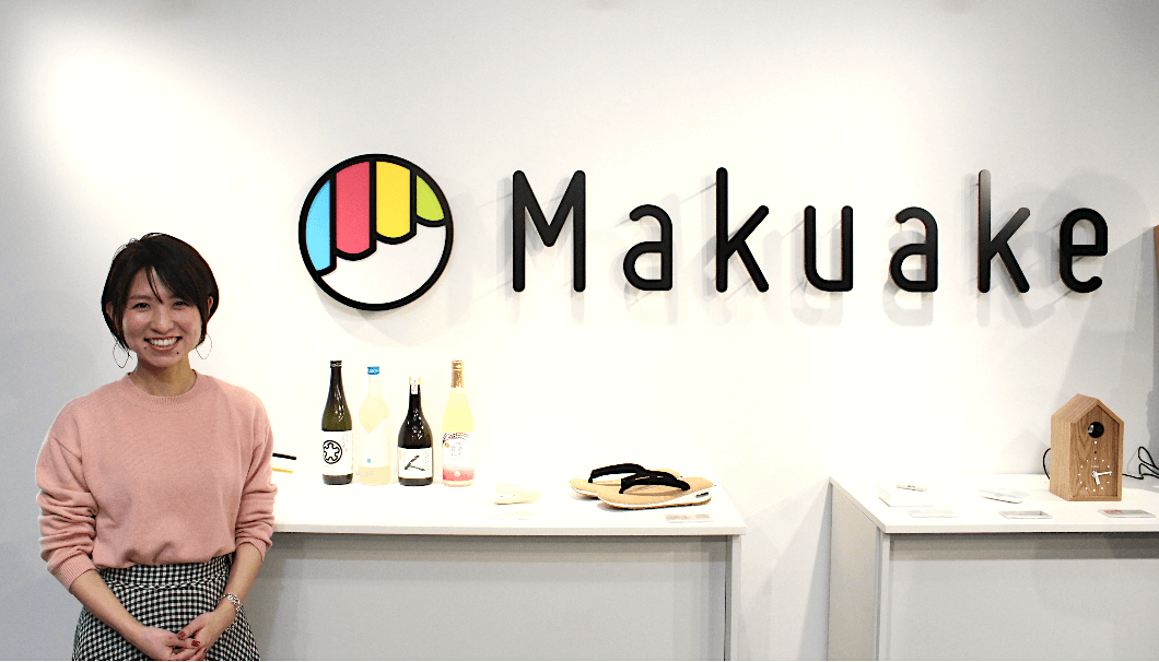 Makuake取締役の坊垣佳奈さん