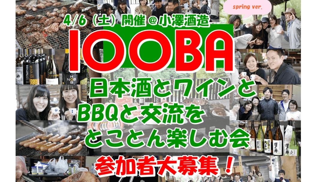 team100が開催する日本酒、ワイン、BBQイベントのチラシ