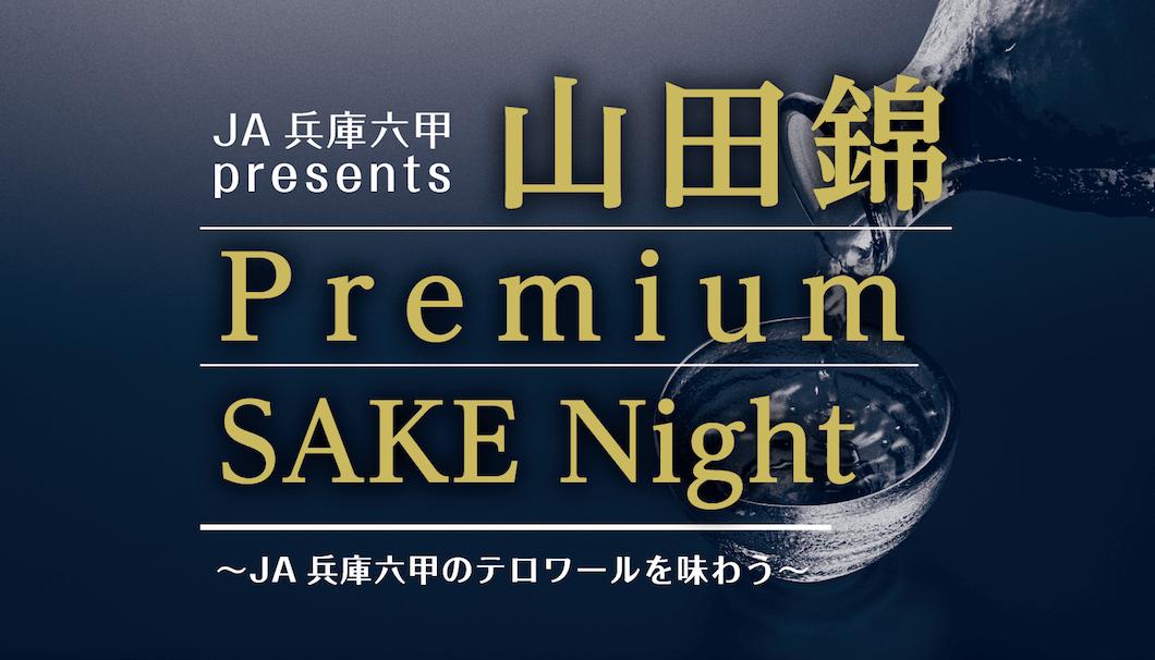 山田錦 Premium SAKE Nightタイトル