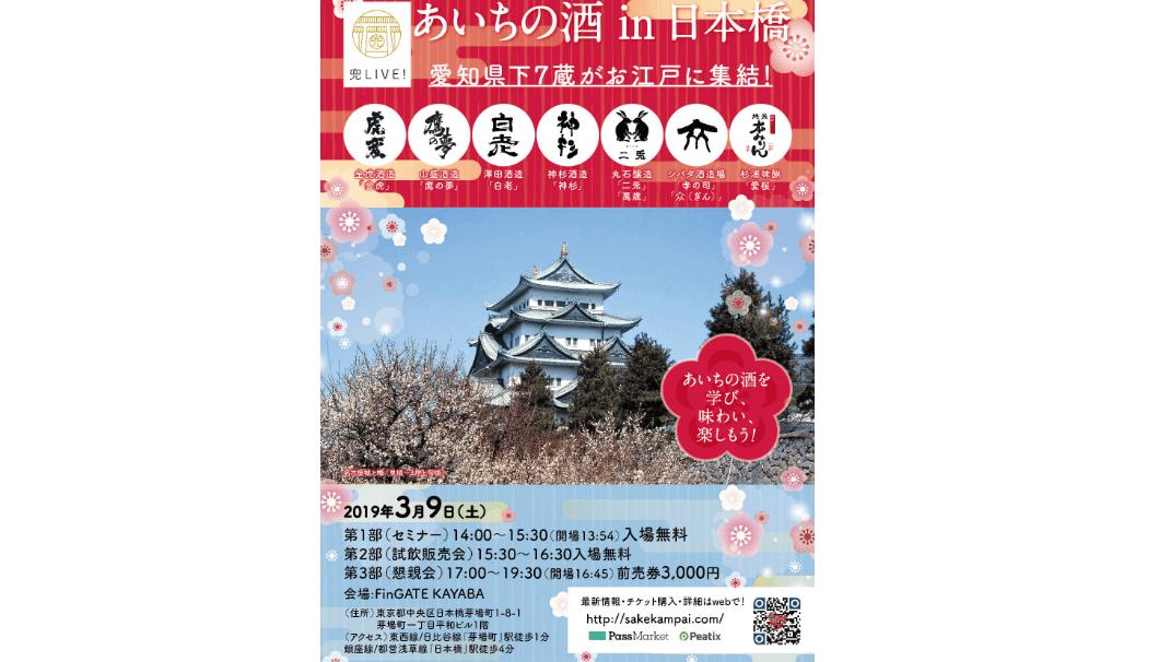 兜LIVE の日本酒イベントチラシ