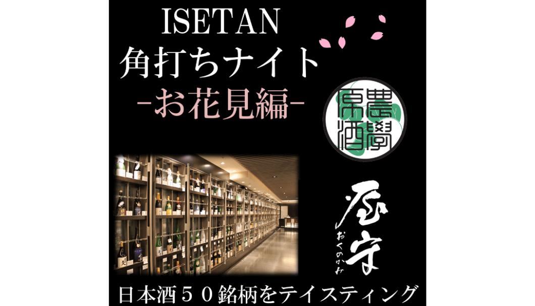 伊勢丹新宿本店の和酒売場で 「角打ちナイト お花見編」の告知画像