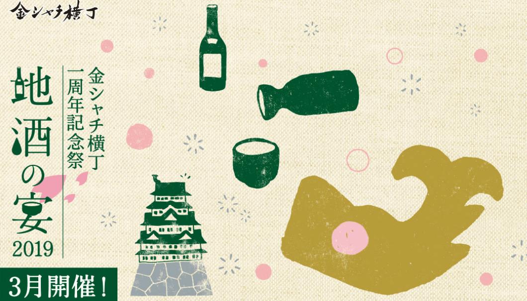金シャチ横丁「地酒の宴2019」フライヤー