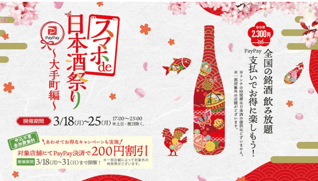 大手町 スマホで日本酒イベント