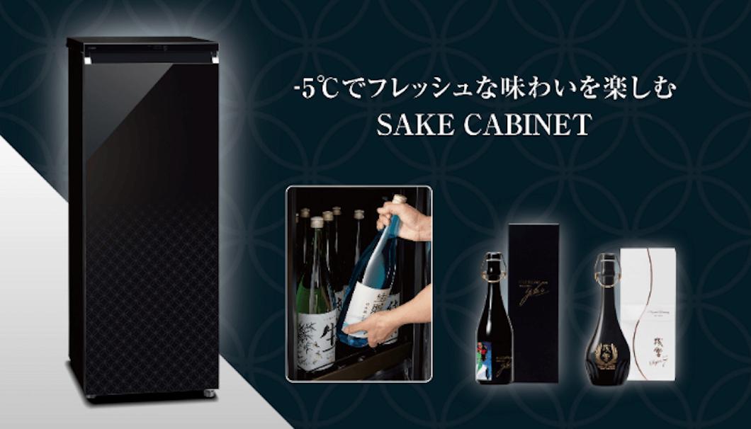 SAKE CABINET -5℃でフレッシュな味わいを楽しむ