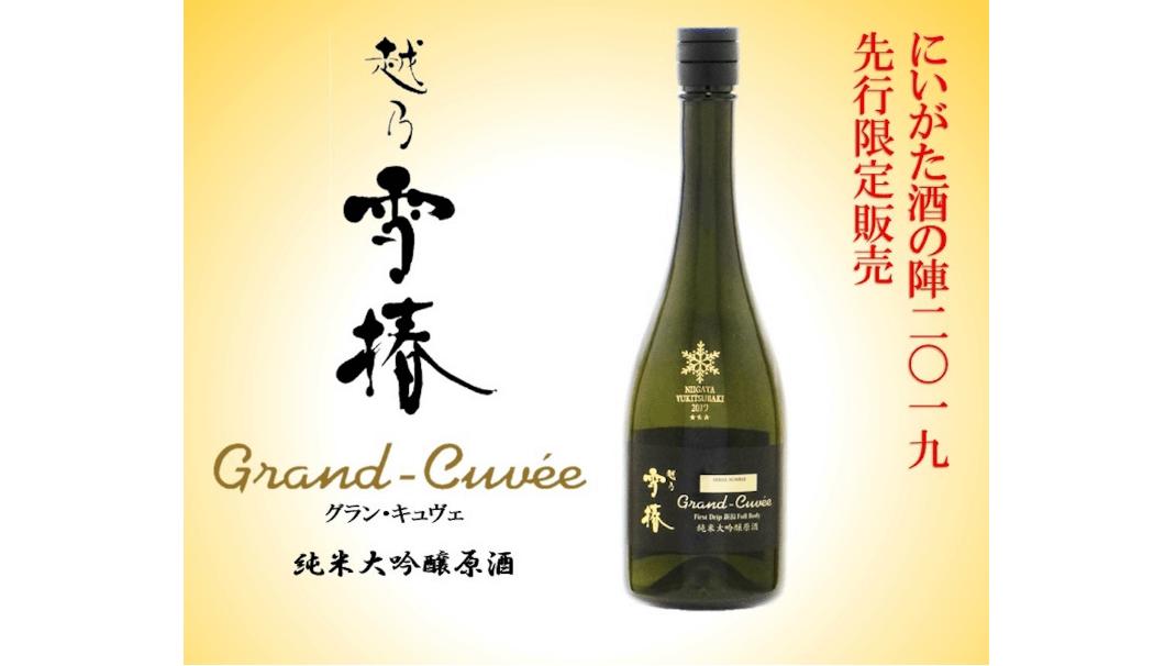 越乃雪椿 Grand-Cuvēeにいがた酒の陣2019先行限定発売