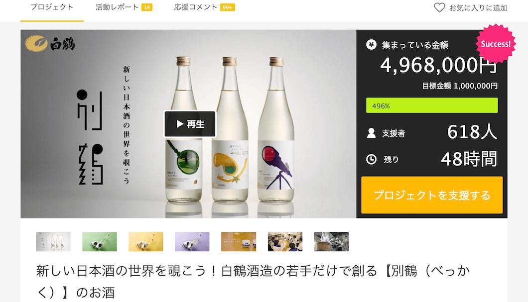 「Makuake」でクラウドファンディングを行なっている「別鶴プロジェクト」