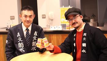 菊水酒造 営業部・先川彰一さん(左)とSAKETIMES編集長・小池潤(右)