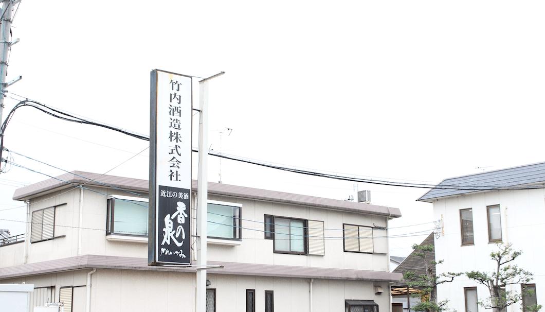 竹内酒造の看板