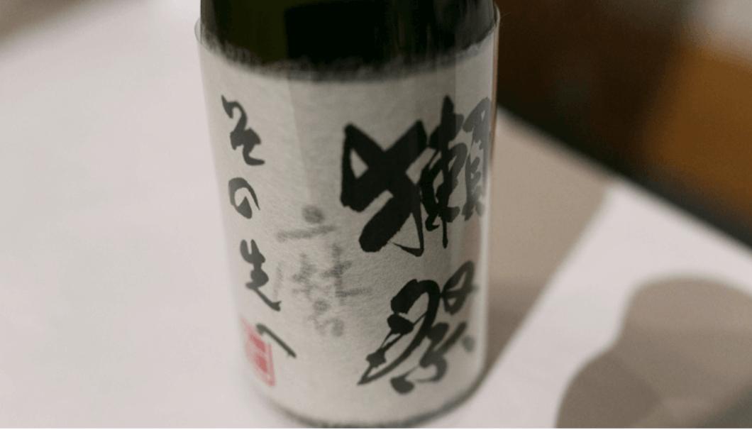 旭酒造の最高級・プレミアム日本酒ブランド「獺祭 磨き その先へ」