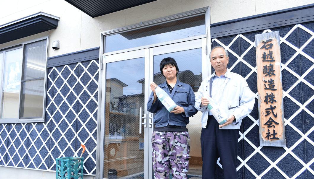 石越醸造の佐藤杜氏と宮内さん