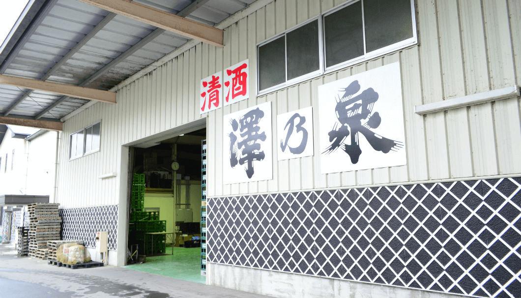 石越醸造、酒蔵の澤乃泉ロゴ
