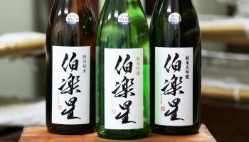 新澤醸造店「伯楽星」