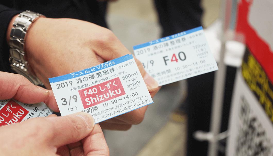 「萬寿鏡」のブースで配布された整理券(「にいがた酒の陣 2019」にて)