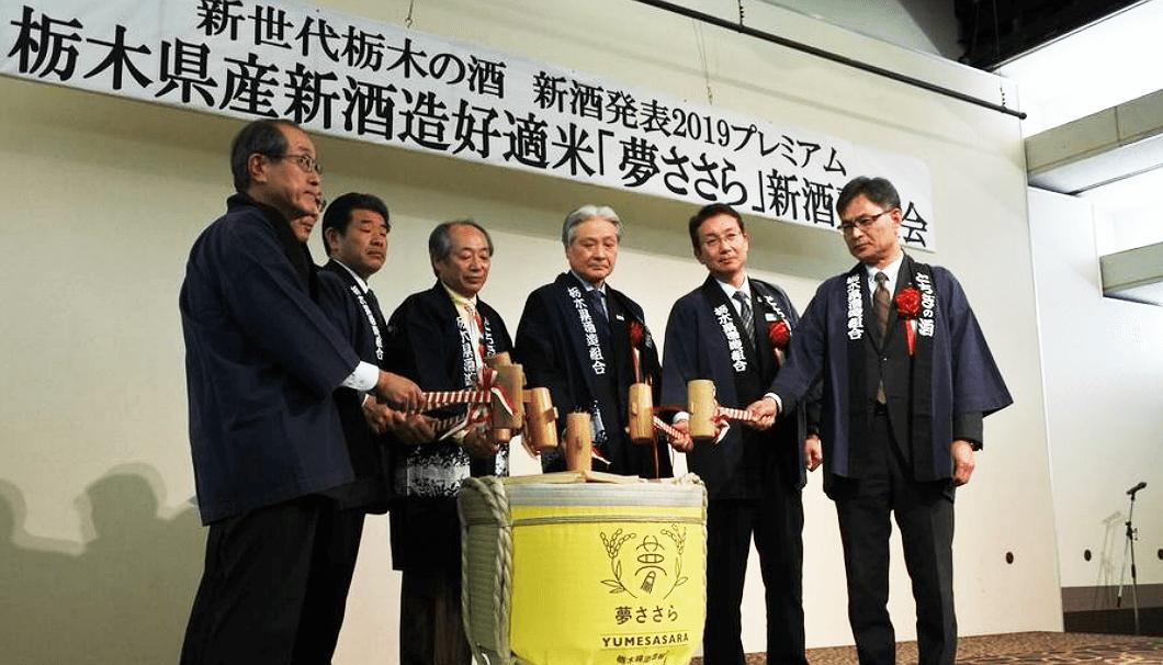栃木県の酒造好適米「夢ささら」新酒発表会の様子