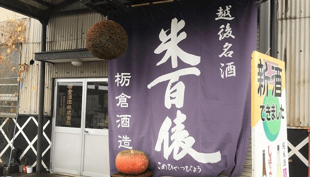 栃倉酒造外観